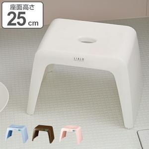 風呂イス LIALO リアロ 高さ25cm ( 風呂椅子 風呂用品 バスチェア )|livingut