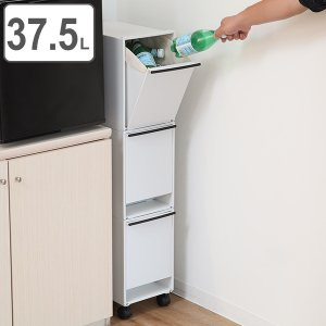 ゴミ箱 分別 縦型 3段 分別ワゴン 分別ごみ箱 スリム ( ごみ箱 キッチン 分別 )の画像
