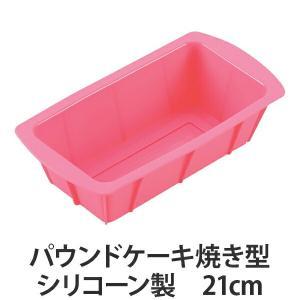 パウンドケーキ型 焼き型 21cm シリコン製 ( パウンド型 シリコーンケーキ型 製菓道具 )|livingut