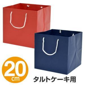 紙袋 タルトケーキボックス20cm用 ケーキバッグ 手提げ袋 紙製 ( ケーキ袋 紙製 ケーキ箱用 ケーキ用 )