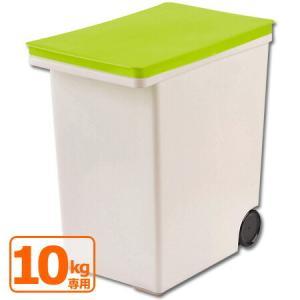 プリペア 袋のまま米びつ 10kg用 ( 米櫃 ライスボックス ) livingut