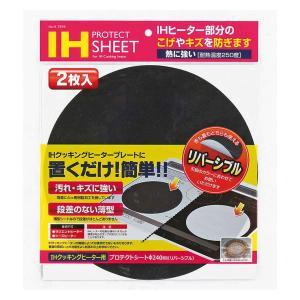 IH用保護マット プロテクトシート ふっ素樹脂加工 IHクッキングヒーター用 こげ防止 2枚入り (...