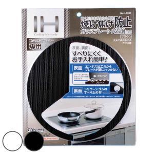 IH用保護マット プロテクトシート ガラスプレート ガラス製 IHクッキングヒーター用 こげ防止 (...