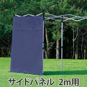 サイドパネル 2m用 UVカット 防水 シルバーコーティング バッグ付き ( 雨除け 風除け 日除け 日よけ )|livingut