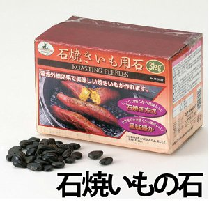 焼きいも用石 3kg キャプテンスタッグ ( 石焼き芋 焼き石 アウトドア用品 )|livingut