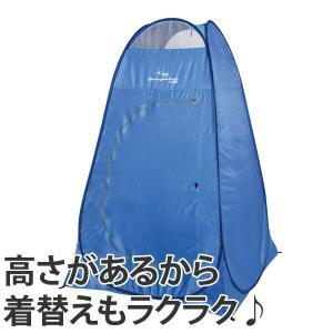 ポップアップ着替えテント シャイニーリゾート UVカット ブルー バッグ付き