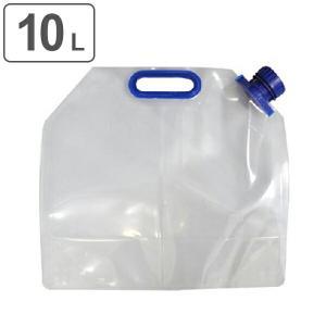ウォータータンク 折りたたみ 水タンク 10L ( 給水タンク 給水袋 飲料水袋 )|livingut