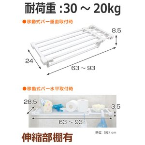 つっぱり棚 L型突ぱり棚 ワイド 移動式バー 取付幅:63〜93cm ( 突っ張り棚 強力 つっぱり )|livingut|02