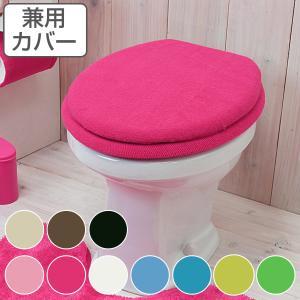 トイレフタカバー 洗浄便座用 普通便座用 兼用タイプ カラーショップ