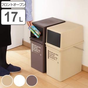 ゴミ箱 フロントオープンダスト カフェスタイル 浅型 ふた付 スタッキング 17L