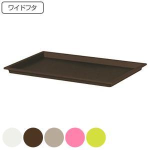 ワイド専用フタ 収納ボックス スリム フタ 蓋 プレート 日本製 ( 収納ケース 収納 収納ボックス プラスチック )の写真