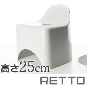 RETTO 風呂イス バスチェアー 高さ25cm ( 風呂いす バススツール バス用品 )|livingut