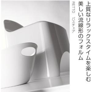 RETTO 風呂イス バスチェアー 高さ25cm ( 風呂いす バススツール バス用品 )|livingut|05