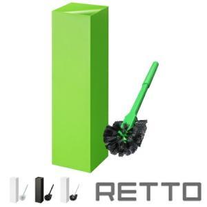 RETTO トイレブラシ トイレブラシスタンド ( トイレブラシ立て トイレケース トイレ掃除 )|livingut