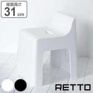 RETTO 風呂イス バスチェアー ハイチェア 高さ31cm ( 風呂いす バススツール バス用品 )|livingut