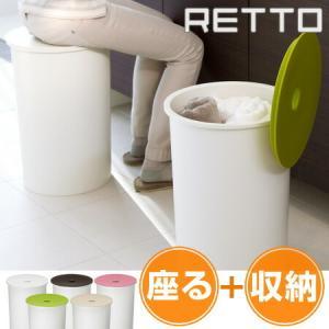 バケットスツール RETTO 収納ボックス マルチボックス イス 高さ45.6cm ( 収納スツール 収納ケース チェア )|livingut