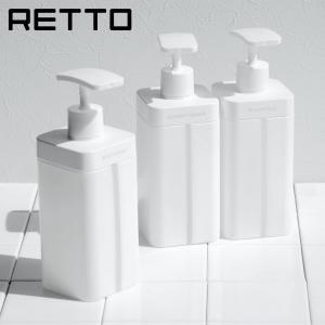RETTO ディスペンサー Lサイズ 詰め替え用 800ml ( ディスペンサーボトル ソープディスペンサー ソープボトル )|livingut