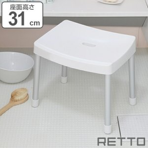 RETTO 風呂イス バスチェアー コンフォートチェア Mサイズ 高さ31cm ( 風呂いす バススツール バス用品 )|livingut
