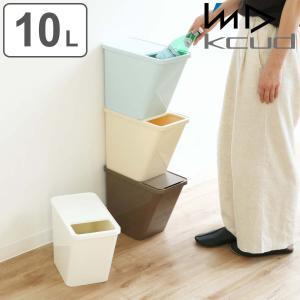 ゴミ箱 スリム kcud クード スタックボックス