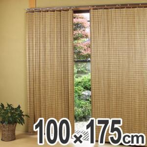 ウッドカーテン 100×175cm ブラウン( 和 アジアン...