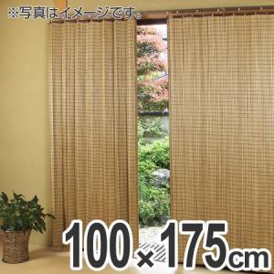 ウッドカーテン 100×175cm ダークブラウン( 和 ア...
