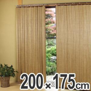 ウッドカーテン 200×175cm ブラウン( 和 アジアン...