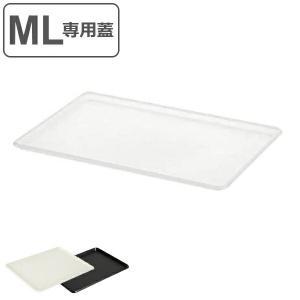 収納ケース プラスチック 収納ボックス squ+ インボックス プレート 専用蓋 MLの写真