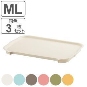 フタ ML カタス 専用蓋 収納ケースM・Lサイズ専用 日本製 同色3枚セット ( ふた プレート 蓋 収納 )の写真