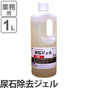トイレ洗剤 強力尿石除去剤 尿石ジェル 1kg