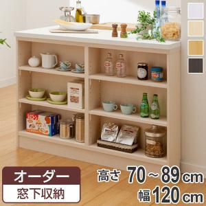 サイズオーダー家具 窓下収納 幅120cm 高さ70−89cm ( オーダーメイド キッチン収納 )の写真