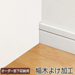 幅木よけ加工 サイズオーダー家具 窓下収納用 ( オーダーメイドリビング収納 )|livingut