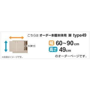 オーダー本棚用扉 高さ49cm 幅60-90cm type49 ( オーダーメイド セミオーダー )|livingut|02