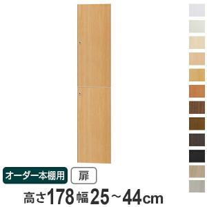 オーダー本棚用扉 高さ178cm 幅25-44cm type178 ( オーダーメイド セミオーダー )|livingut