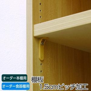 オーダー本棚用 棚板 1.5cmピッチ穴加工 ( オーダーメイド セミオーダー 本棚 収納棚 )|livingut