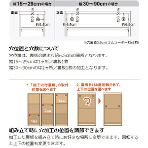 オーダー本棚用 配線穴加工 ( オーダーメイド セミオーダー 本棚 収納棚 )|livingut|04
