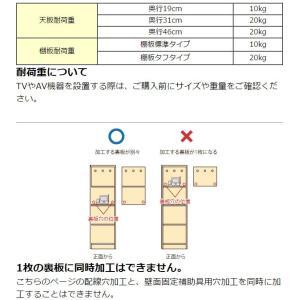 オーダー本棚用 配線穴加工 ( オーダーメイド セミオーダー 本棚 収納棚 )|livingut|06