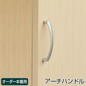 オーダー本棚扉専用 ハンドル変更オプション アーチハンドル ※扉と同時にご購入ください。 ( オーダーメイド セミオーダー )|livingut