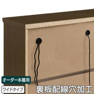 オーダー本棚 ワイドタイプ用 配線穴加工 ( 収納棚 書棚 本棚 オーダー 書庫 書籍 )|livingut