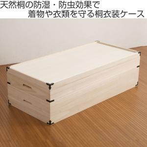 桐 衣装ケース 衣装箱 2段 日本製 幅91cm ( 完成品 桐衣装箱 天然木 木製 )|livingut|02