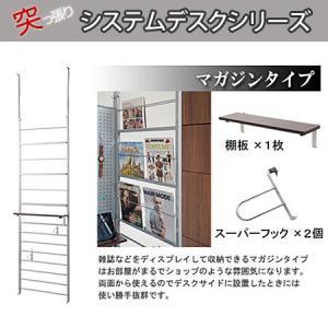 システムデスク 突っ張りパーテーション型 幅60cm マガジンタイプ 板天板 ( 机 テーブル )|livingut|03