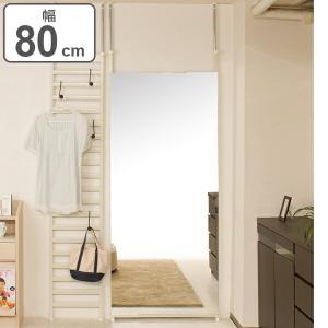 鏡 ウォールミラー 突っ張り 壁面大型ミラー 幅80cm ( 姿見 スタンドミラー 壁掛けミラー )|livingut