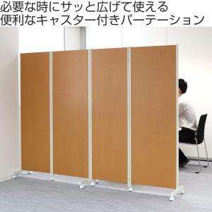 キャスター付きパーテーション 4連 高さ180cm ( パーティション 間仕切り キャスター )|livingut|02