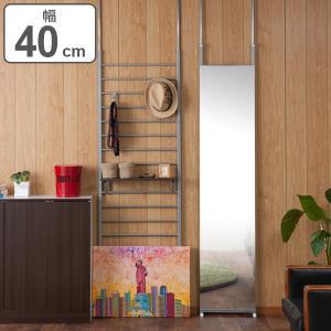 鏡 ウォールミラー 突っ張り壁面ミラー 幅40cm ( 姿見 スタンドミラー 壁掛けミラー )|livingut