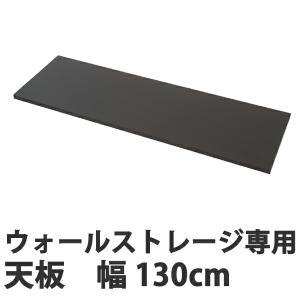 天板 幅130cm