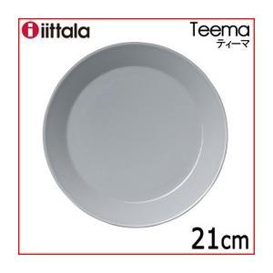 イッタラ ティーマ プレート21cm パールグレイ|livingwell-de