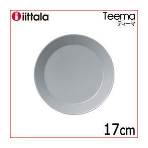 イッタラ ティーマ プレート17cm パールグレイ|livingwell-de