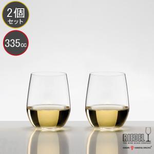 リーデル RIEDEL オー ワイングラス ヴィオニエ/シャルドネ ペア  0414/05 414/5|livingwell-de