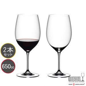 《名入れグラス》代引不可 結婚御祝 リーデル RIEDEL ヴィノム ワイングラス ボルドー 6416/0 ペア 【レリーフ・エッチング】|livingwell-de