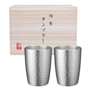 名入れ可能 大阪錫器 洋酒器 タンブラー ベルク 中 ペア tb-2-2p 240ml 桐箱入り|livingwell-de