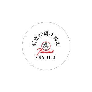代引き不可 グラスへの名入れ レリーフ 日本語の場合追加料金 結婚祝い |livingwell-de